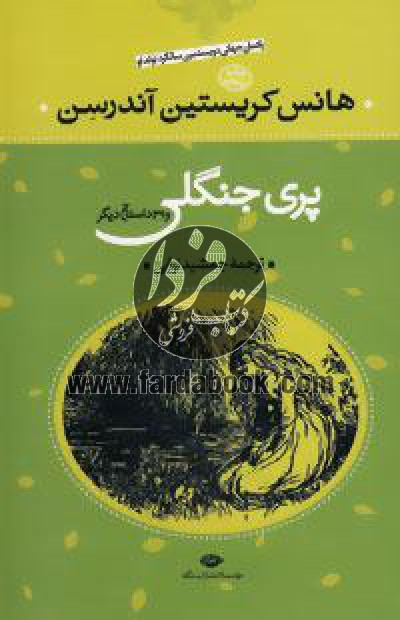 قصههای پریان و داستانها 4جلدی قابدار