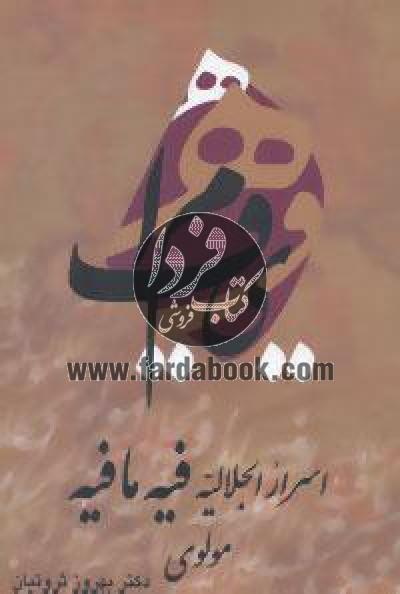 اسرار الجلالیه فیه ما فیه (دیدگاههای مولانا جلال الدین محمد در فقه و حکومت اسلامی)