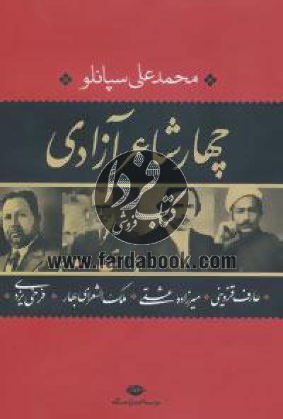 چهار شاعر آزادی (عارف قزوینی،میرزاده عشقی،ملک الشعرای بهار،فرخی یزدی)