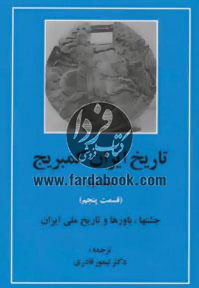 تاریخ ایران کمبریج 3 (قسمت پنجم:جشنها،باورها و تاریخ ملی ایران)