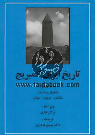 تاریخ ایران کمبریج ج4- طاهریان و صفاریان، سامانیان- غزنویان- بوئیان