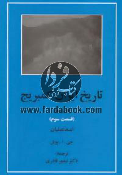 تاریخ ایران کمبریج ج5- قسمت سوم، اسماعیلیان