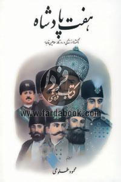 هفت پادشاه (2جلدی)