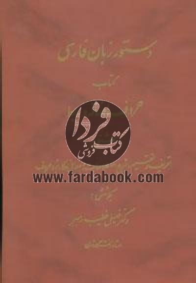 دستور زبان فارسی- کتاب حروف اضافه و ربط