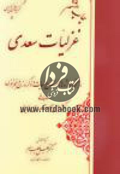 گزینه سخن پارسی ج08- غزلیات سعدی