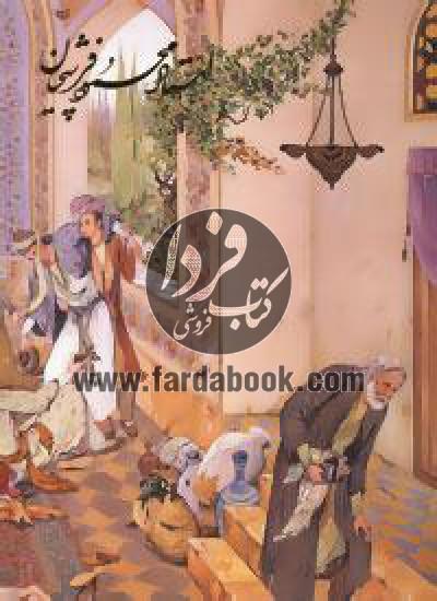 برگزیده آثار محمود فرشچیان