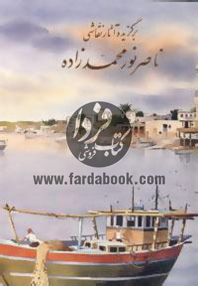 برگزیده آثار نقاشی ناصر نور محمدزاده