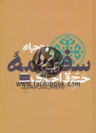 پنجاه سفرنامه حج قاجاری (8جلدی)