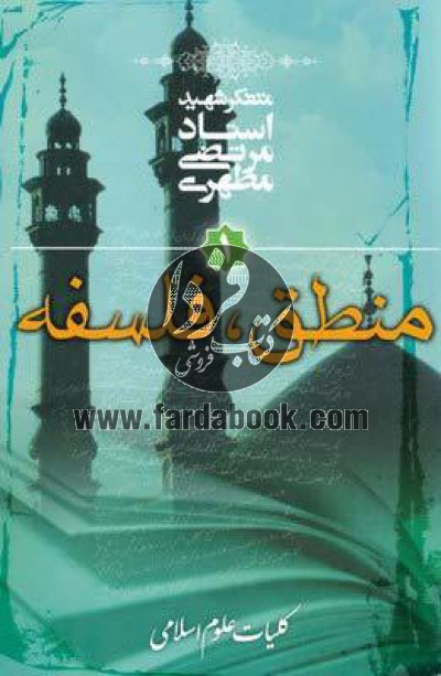 کلیات علوم اسلامی ج1- منطق، فلسفه