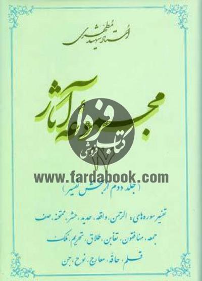 مجموعه آثار استاد شهید مطهری ج27- جلد دوم از بخش تفسیر