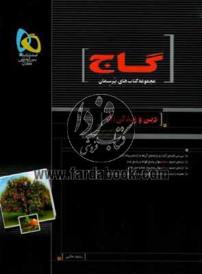 مجموعه کتابهای پرسمان مشکی-دین و زندگی1-سال اول دبیرستان