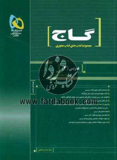 مجموعه کتاب محوری سبز-عربی 3-سال دوم دبیرستان