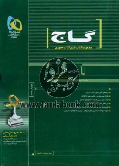 مجموعه کتاب محوری سبز-عربی 2-سال دوم دبیرستان