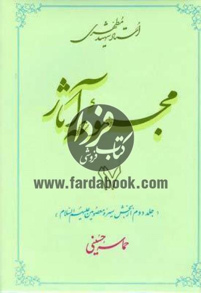 مجموعه آثار استاد شهید مطهری ج17- جلد دوم از بخش سیره معصومین(ع)، حماسه حسینی