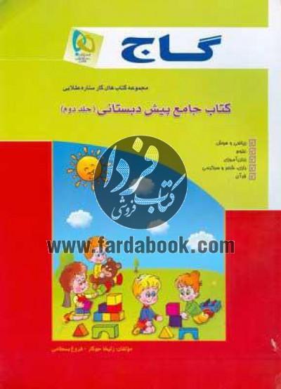 مجموعه  کتابهای کار ستاره طلایی- کتاب جامع پیش دبستانی جلد2