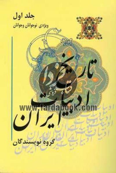 تاریخ ادبیات ایران ج1- ویژهی نوجوانان و جوانان