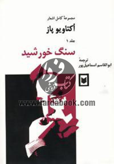 مجموعه کامل اشعار  اکتاویو پاز (2جلدی)