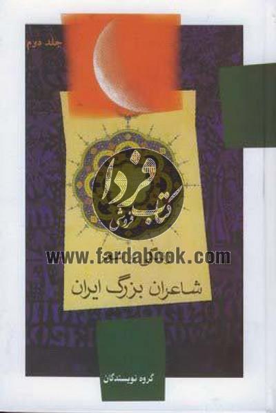 زندگی و شعر شاعران بزرگ ایران ج2