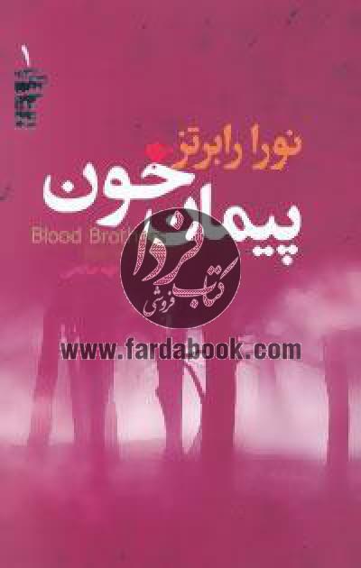 سه گانه هفت روز شوم 1 (پیمان خون)