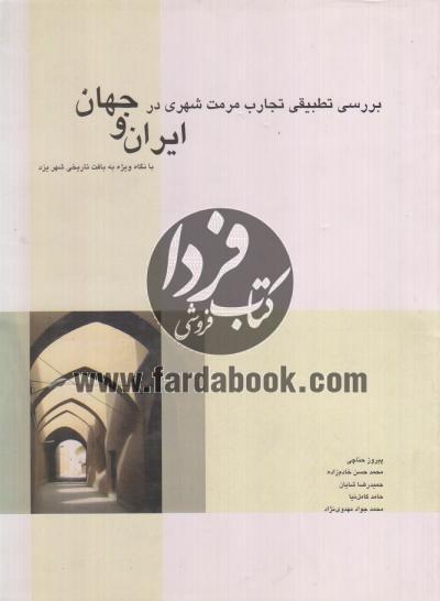 بررسی تطبیقی تجارب مرمت شهری در جهان و ایران