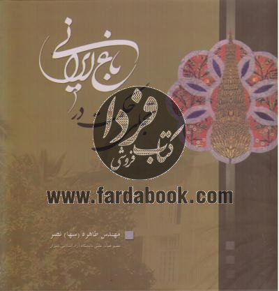تجلی حکمت در باغ ایرانی