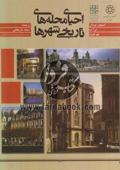 احیای محله های تاریخی شهرها