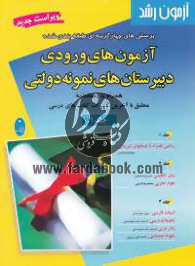 آزمون رشد (آزمون های ورودی دبیرستان های نمونه دولتی)،(3جلدی)