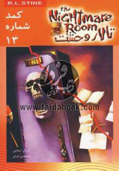 تالار وحشت 2 (کمد شماره 13)