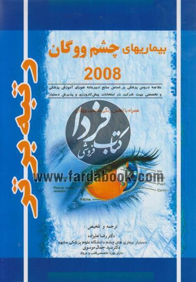 بیماری های  چشم ووگان 2008