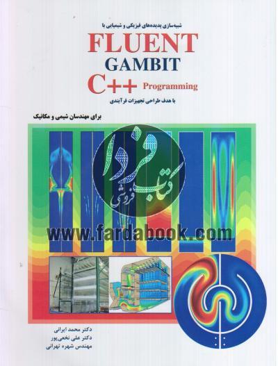شبیه سازی پدیده های فیزیکی و شیمیایی با FLUENT GAMBIT ++C