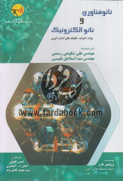 نانو فناوری و نانو الکترونیک