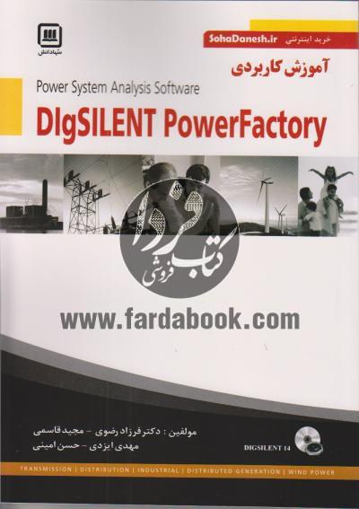 آموزش کاربردی DlgSILENT PowerFactory