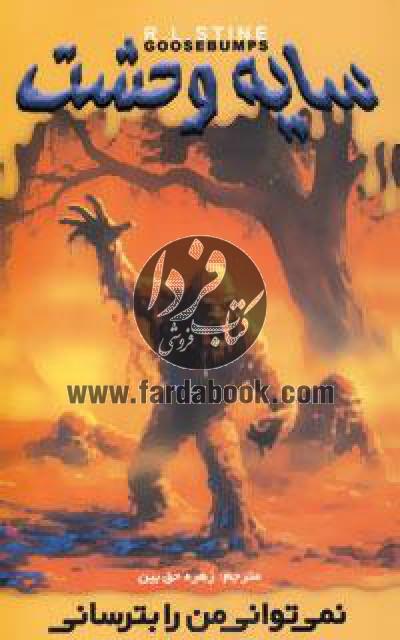 سایه وحشت 5 (نمی توانی من را بترسانی)
