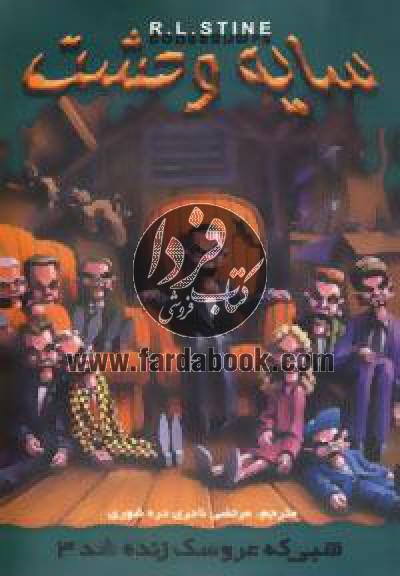 سایه وحشت28 (شبی که عروسک زنده شد 3)