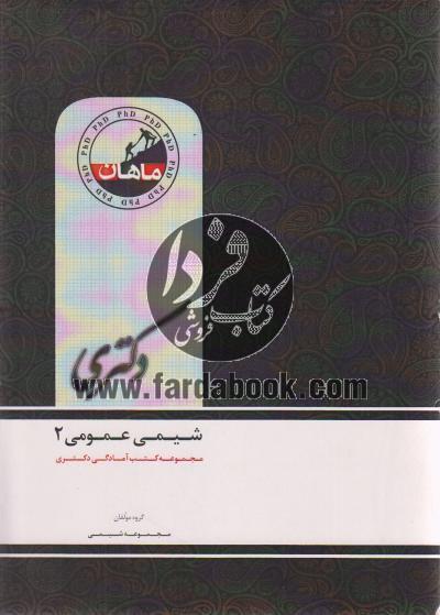 شیمی عمومی 2 - مجموعه کتب آمادگی دکتری (ماهان)