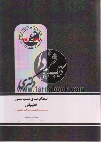 نظامهای سیاسی تطبیقی- مجموعه کتب آمادگی کنکور دکترای تخصصی (ماهان)