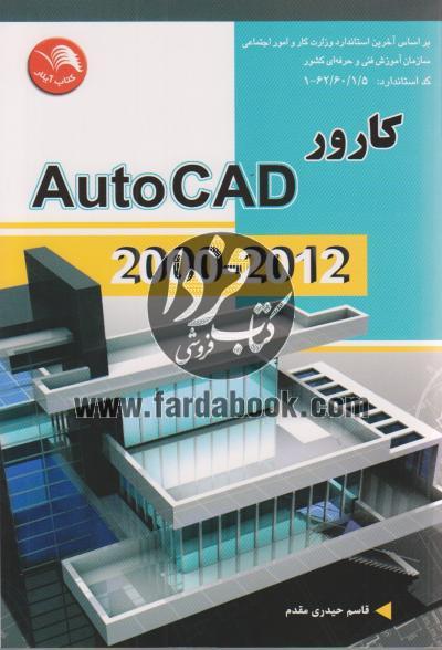 کارور Auto CAD 2000-2012