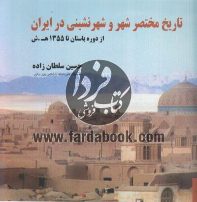 تاریخ مختصر شهر و شهرنشینی در ایران از دوره باستان تا 1355 ه.ش
