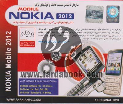 مجموعه برنامه های گوشی نوکیا 2012 - Nokia Mobile 2012