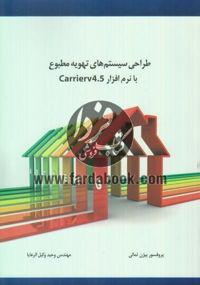 طراحی سیستم های تهویه مطبوع با نرم افزار carrier v4.5
