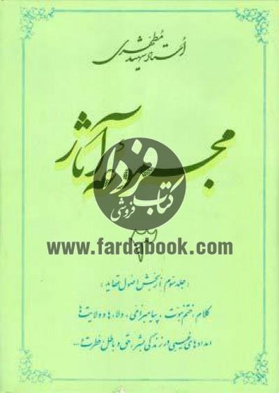 مجموعه آثار استاد شهید مطهری ج03- جلد سوم از بخش اصول عقاید