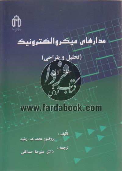 مدارهای میکروالکترونیک جلد دوم: تحلیل و طراحی