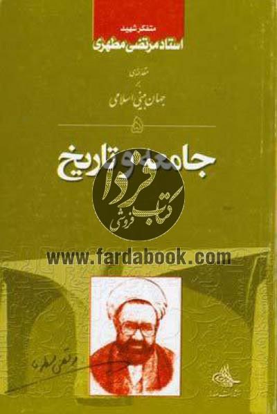 مقدمهای بر جهانبینی اسلامی ج5- جامعه و تاریخ