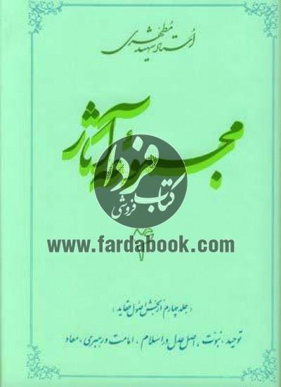 مجموعه آثار استاد شهید مطهری ج04- جلد چهارم از بخش اصول عقاید، توحید، نبوت اصل عدل در اسلام