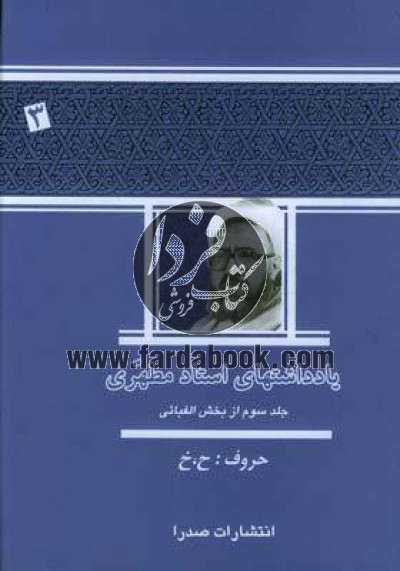 یادداشتهای استاد مطهری ج03- جلد سوم از بخش الفبایی، حروف ح، خ