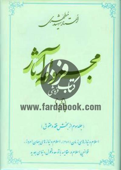 مجموعه آثار استاد شهید مطهری ج21- جلد سوم از بخش فقه و حقوق