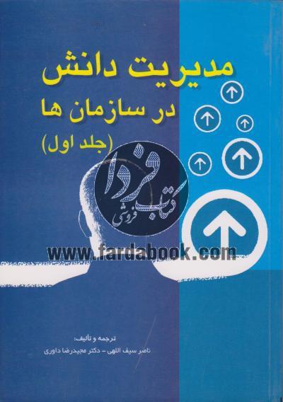 مدیریت دانش در سازمان ها (جلد اول)
