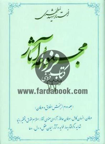 مجموعه آثار استاد شهید مطهری ج23- جلد دوم از بخش اخلاق و عرفان