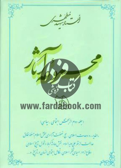 مجموعه آثار استاد شهید مطهری ج25- جلد دوم از بخش اجتماعی، سیاسی