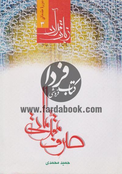 زبان قرآن، دوره مقدماتی ج03- صرف مقدماتی